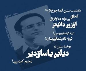 واز کئچین بو سئودا'دان! / محمد رحمانیفر