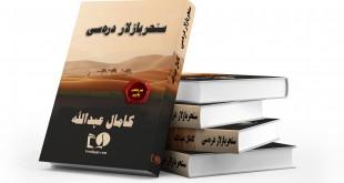 سئحربازلار درهسی / کامال عبدالله (رۏمان) (بیرینجی بؤلۆم)