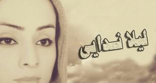 قالسین محشره / لیلا ندایی