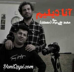 آنا دیلیم / محمد علیمرادی (مستند)