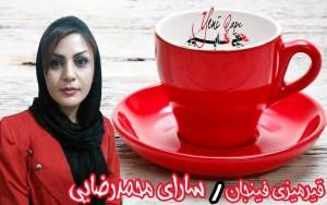قېرمېزې فینجان / سارای محمدرضایی (حیکایه)