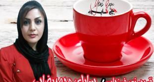 قیرمیزی فینجان / سارای محمدرضایی