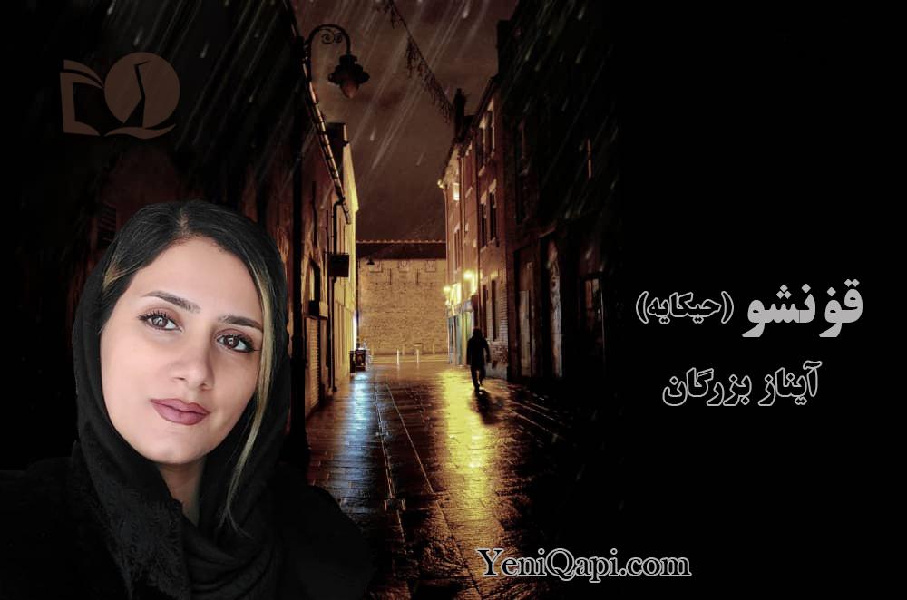 Qonşu-Aynaz Bozorgan-Hekayə-YeniQapi.com--