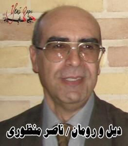 دیل و رومان / ناصر منظوری