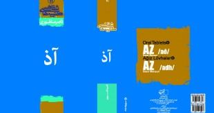 آغیز لؤوحهلر11 / آذ / ناصر منظوری