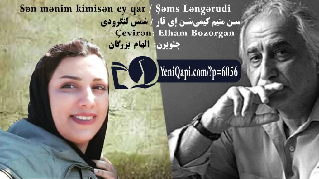 sən mənim kimisən ey qar-şəms ləngrudi-elham bozorgan-yeniqapi.com--