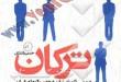 ترکان  و  بررسي تاريخ, زبان و هويت آنها در ايران  حسن راشــــــــــدی