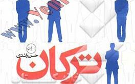ترکان / حسن راشدی