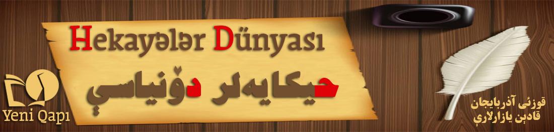 حیکایه (قوزئی آذربایجان-قادېن یازارلار)