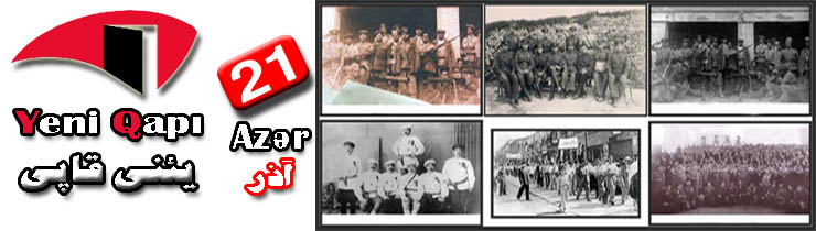 21 آذر 1324 حادثهی فراموش نشدنی و برگ زرّین در تاریخ آذربایجان!