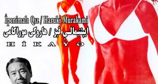 ایپئنیمالې قېز / هاروکی موراکامی (حیکایه)