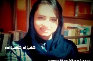 باغیشلایین خانیم / شهرزاد شکرزاده