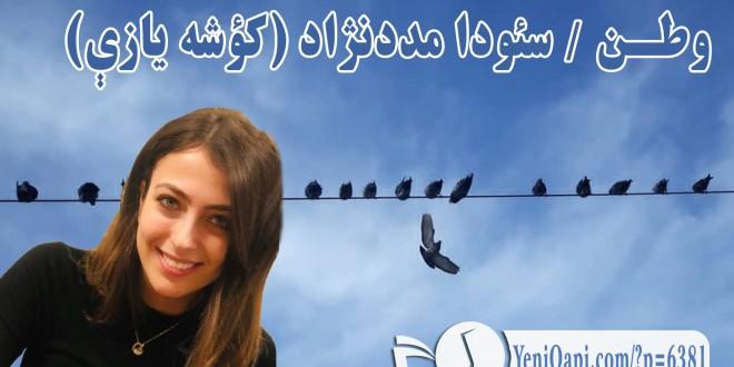 vətən-Sevda Mədədnijad-Ayhan Miyanalı-YeniQapi.com-